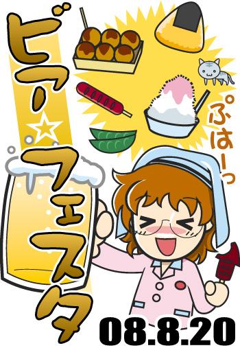 beerA4.jpg
