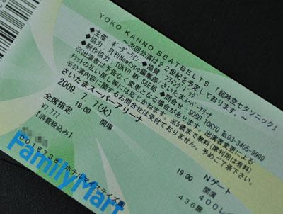 超時空チケット