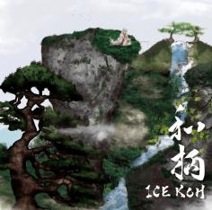 ICEKOH和柄