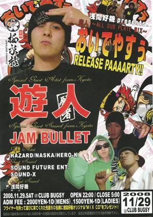 nagano11_20081129000205.jpg