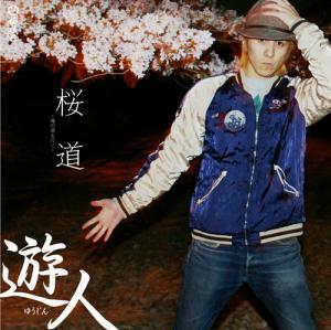 sakuramichi_jk1.jpg