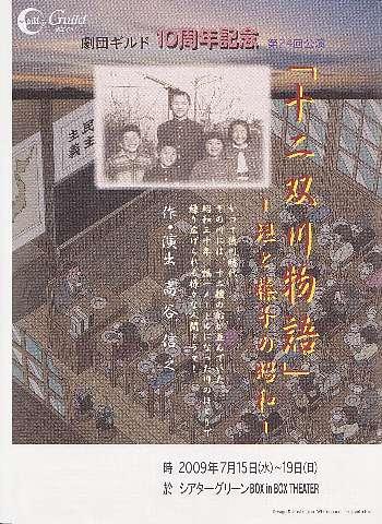 十二双川物語チラシ表A