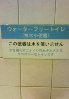 トイレ文字