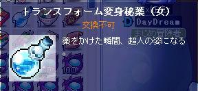 トランスフォーム変身秘薬(女)