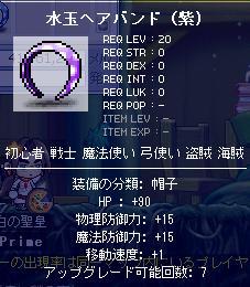 紫ヘアバンド