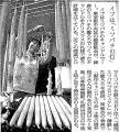 071224朝日新聞