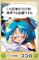 ココロちゃん曰く、ブログ妖精界でも話題らしい(笑)