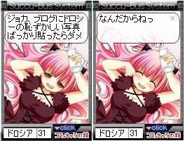 ドロシアちゃん、酔って醜態の巻(ヲイ)