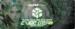 「CUBE GEAR -迷宮の歯車-」