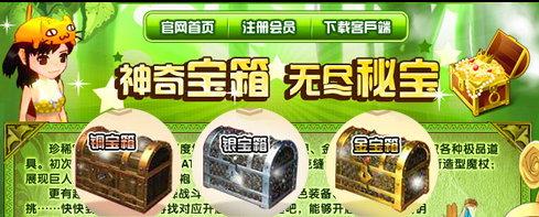 中國金銀寶箱