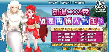 中國Coser比賽