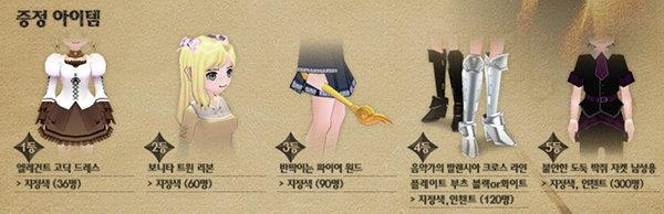 韓國活動獎品