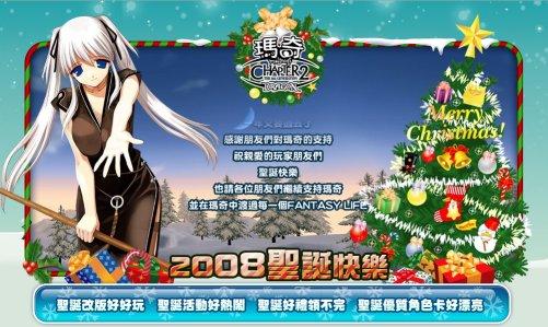 2008聖誕節首頁