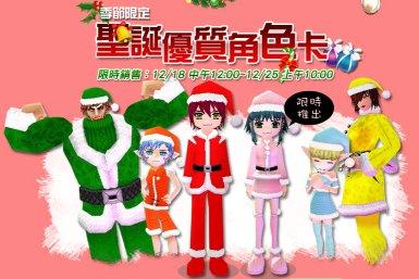 聖誕優質角色卡