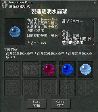 透明水晶球製作