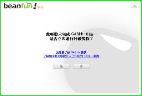 升級GASH+