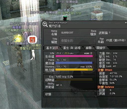 貓升50級