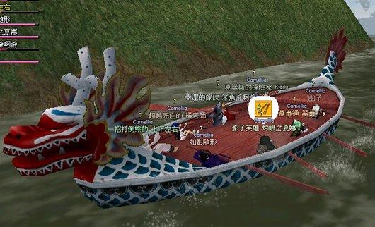 划龍舟開始
