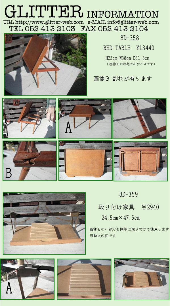 8d358_359.jpg