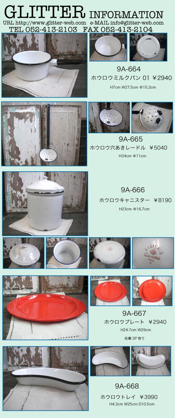 9a664_668.jpg