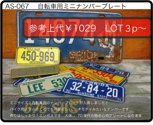 as-067.jpg