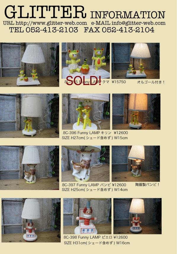 funnylamp.jpg
