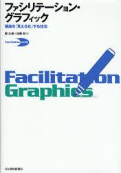 ファシリテーション・グラフィック