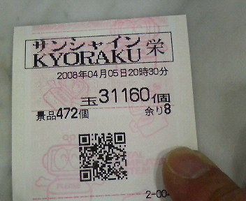 20080405225452