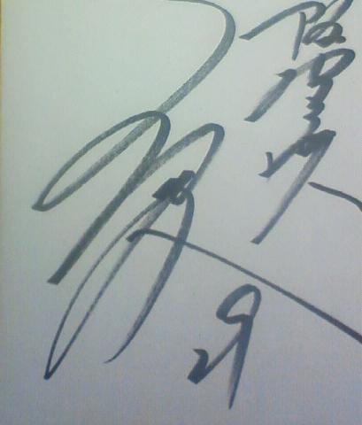 井川サイン