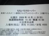 20091012085449