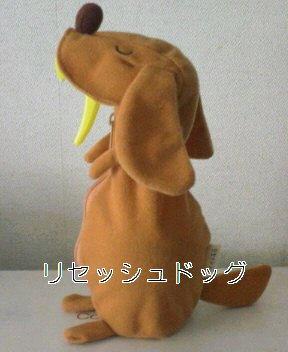 リセッシュドッグ