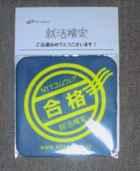 NTTのハンドタオル