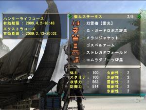 ランス防具黒ver2