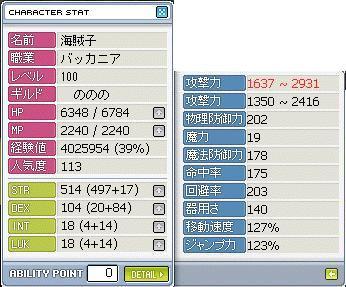 格闘レベル100ステータス