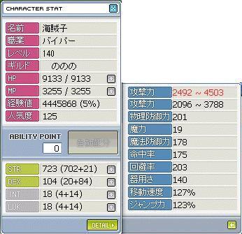 格闘140ステータス