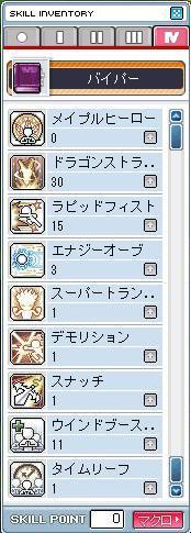 格闘140スキル振り