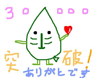 snap_gotoubiyori_200851103419.jpg
