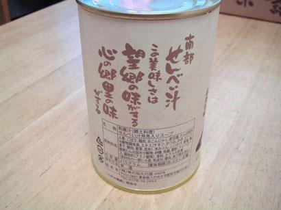 せんべい汁2
