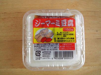 ジーマミー豆腐1