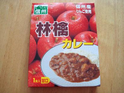 林檎カレー1