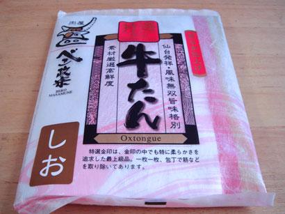 仙台牛タン1