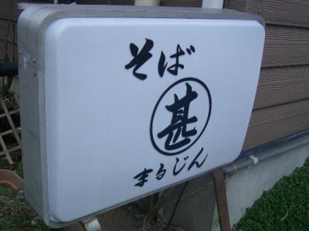 08大糸桜と丸甚 073