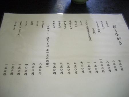 08大糸桜と丸甚 082