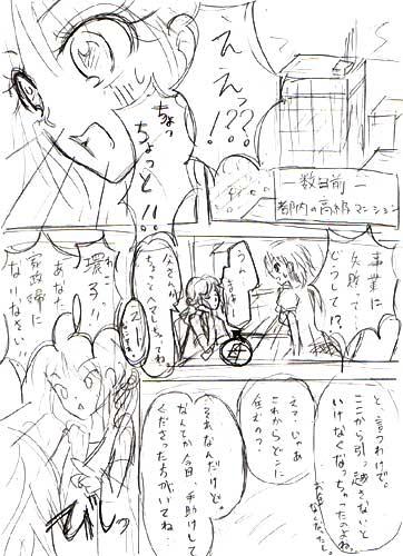 コンポーズ4ページ目