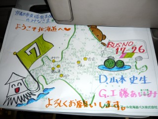 北海道01研修旅行