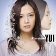 Namidairo(初回生産限定盤)(DVD付)