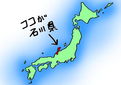 ishikawakenn.png