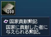 勲記200枚