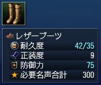 レザブ防御75