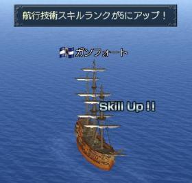 航行技術5